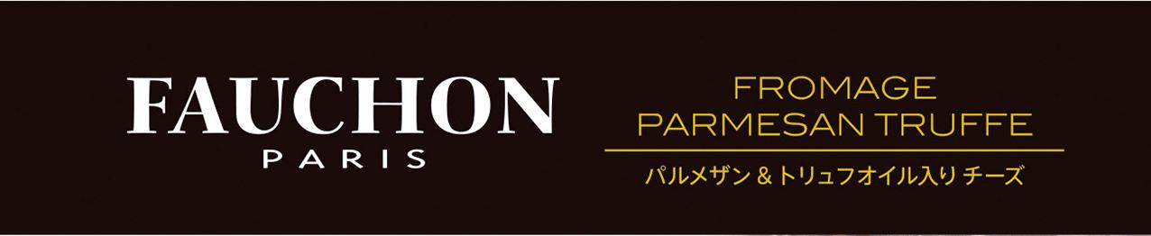 FAUCHON パルメザン&トリュフオイル入りチーズ
