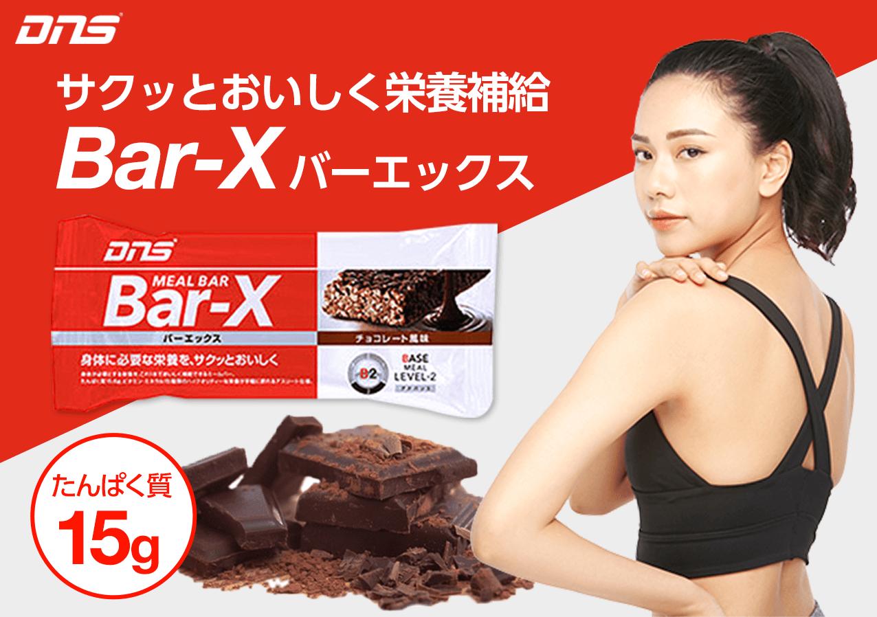 サクッとおいしく栄養補給BAR-X バーエックス