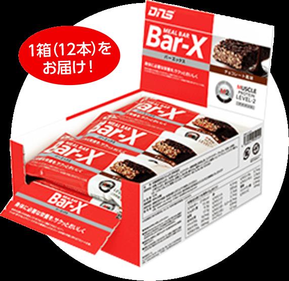 BAR-Xバーエックスチョコレート風味 1箱(12本)をお届け!