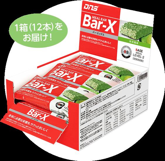 BAR-Xバーエックス抹茶風味 1箱(12本)をお届け!