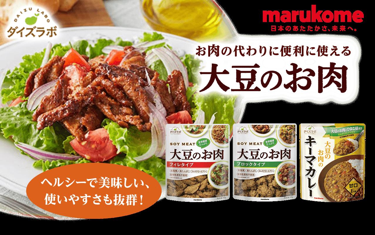ダイズラボ マルコメ お肉の代わりに便利に使える大豆のお肉 ヘルシーで美味しい、使いやすさも抜群!