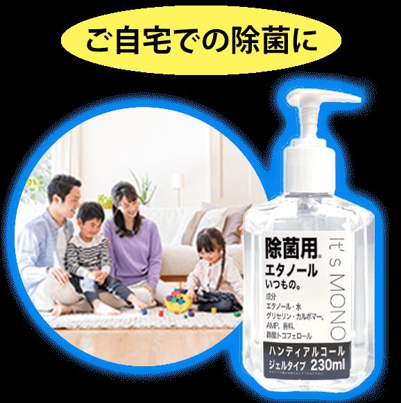 ご自宅での除菌に 除菌用エタノールジェルタイプ