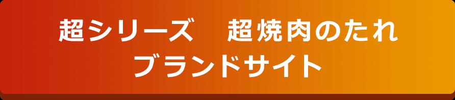 超シリーズ 超焼肉のたれ ブランドサイト