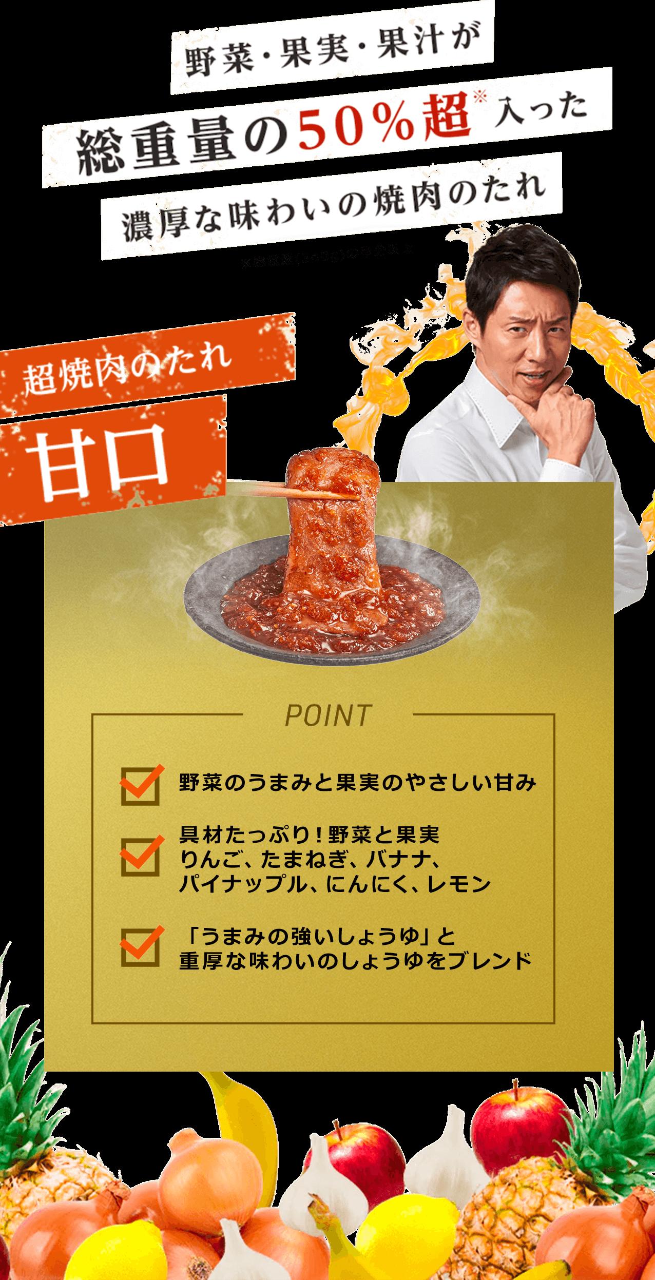 野菜・果実・果汁が総重量の50%超入った濃厚な味わいの焼肉のたれ