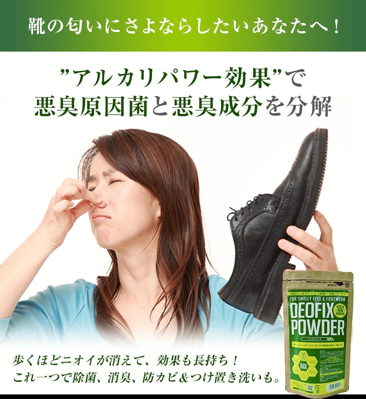 """靴の匂いにさよならしたいあなたへ!""""アルカリパワー効果""""で悪臭原因菌と悪臭成分を分解"""