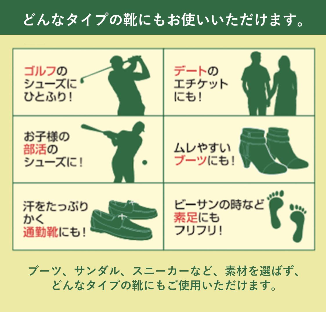 どんなタイプの靴にもお使いいただけます。
