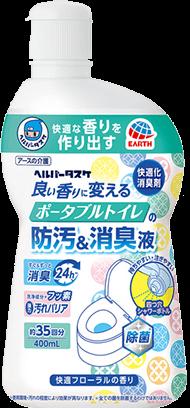 「ヘルパータスケ 良い香りに変える ポータブルトイレの防汚消臭液」商品画像