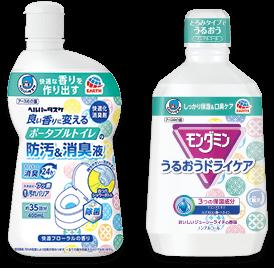 「ポータブルトイレの防汚消臭液 + 洗口液」商品イメージ