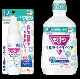 「マウススプレー + 洗口液」商品イメージ