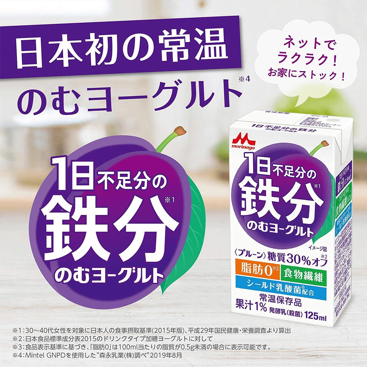 日本初の常温 飲むヨーグルト 1日不足分の鉄分のむヨーグルト