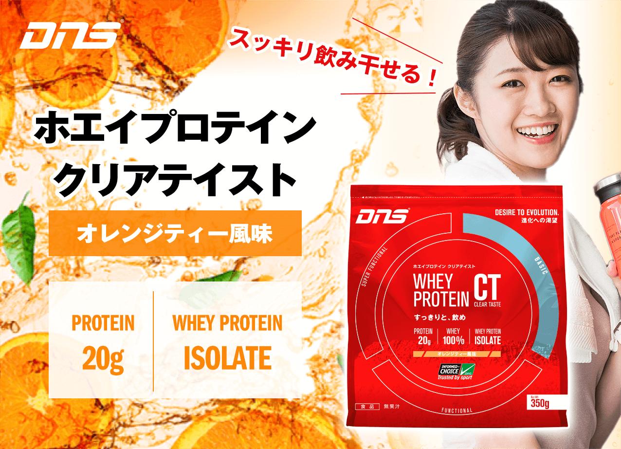 ホエイプロテイン クリアテイスト オレンジティー風味 スッキリ飲み干せる!