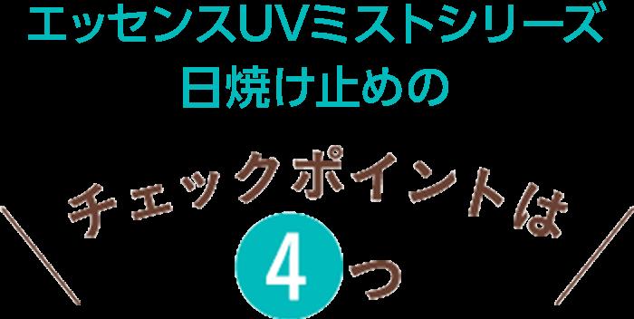 エッセンスUVミストシリーズ日焼け止めのチェックポイントは4つ