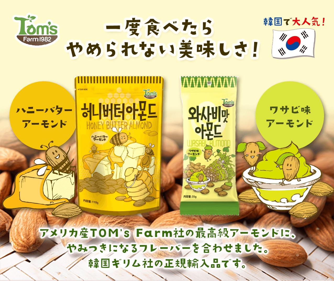 一度食べたら  やめられない美味しさ!ハニーバターアーモンド  ワサビ味アーモンド アメリカ産TOM's Farm社の最高級アーモンドに、 やみつきになるフレーバーを合わせました。 韓国ギリム社の正規輸入品です。