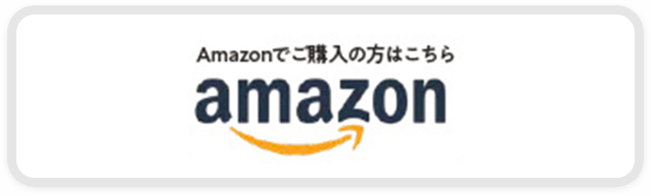 Amazonでご購入の方はこちら