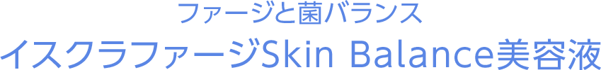 ファージと菌バランスイスクラファージSkin Balance美容液