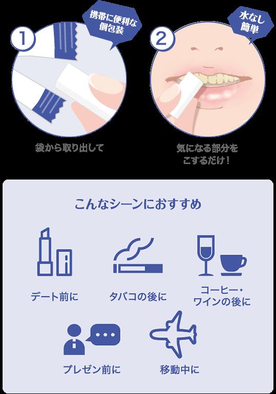 携帯に便利な個包装 水なし簡単