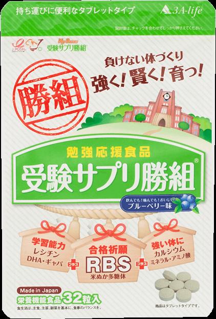 「受験サプリ勝ち組」商品画像