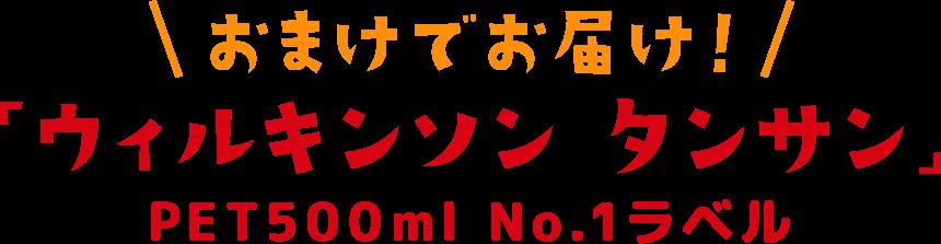 「ウィルキンソン タンサン」 PET500mlN No.1ラベル