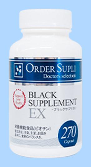 ブラックサプリEX 商品イメージ