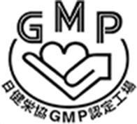 日健栄協GMP認定工場