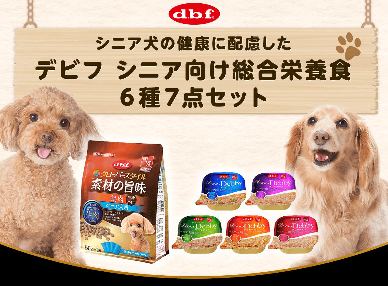 シニア犬の健康に配慮した デビフ商品 6種7点セット