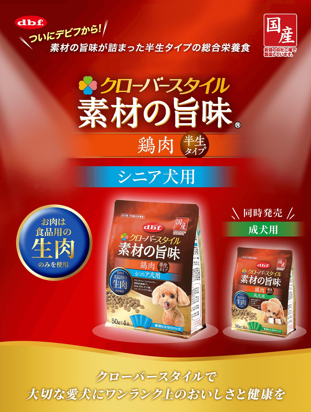 クローバースタイル 素材の旨味 鶏肉半生タイプ 成犬用 食品用鶏肉の生肉のみを使用 大切な愛犬にワンランク上のおいしさと健康を