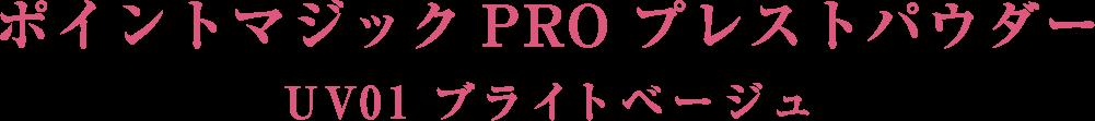 ポイントマジックPRO プレストパウダー UV01 ブライトベージュ