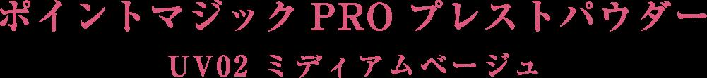 ポイントマジックPRO プレストパウダー UV02 ミディアムベージュ