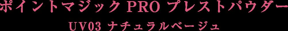 ポイントマジックPRO プレストパウダー UV03 ナチュラルベージュ