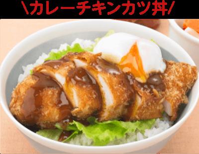 \カレーチキンカツ      丼/