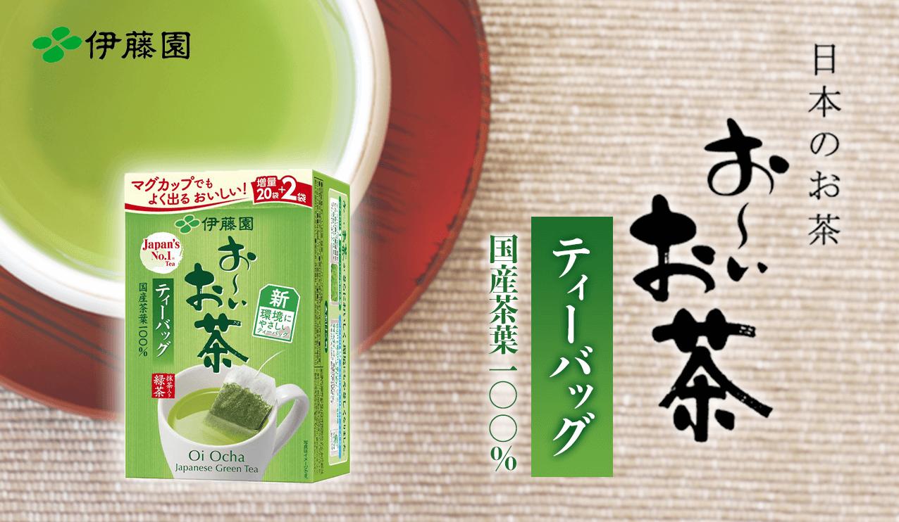 伊藤園 お〜いお茶 緑茶ティーバッグ国産茶葉一〇〇%