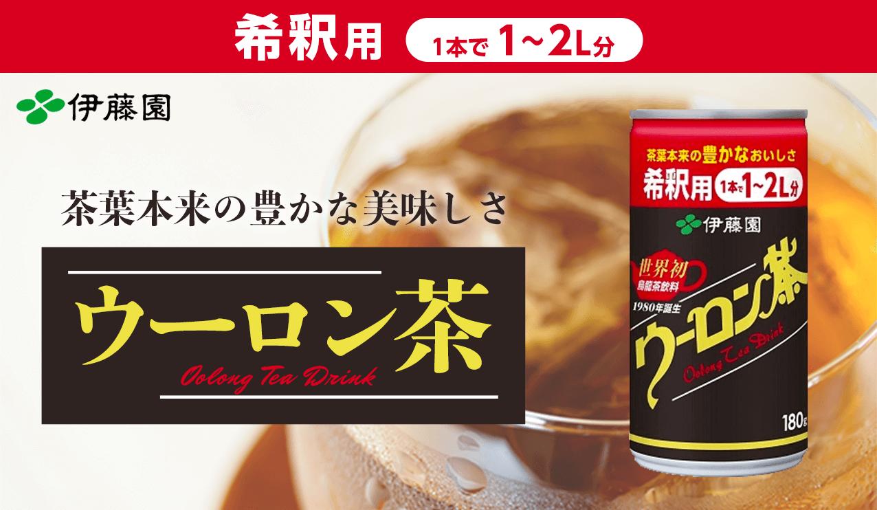 伊藤園 希釈用 1本で1〜2L分 茶葉本来の豊かな美味しさウーロン茶 希釈用缶