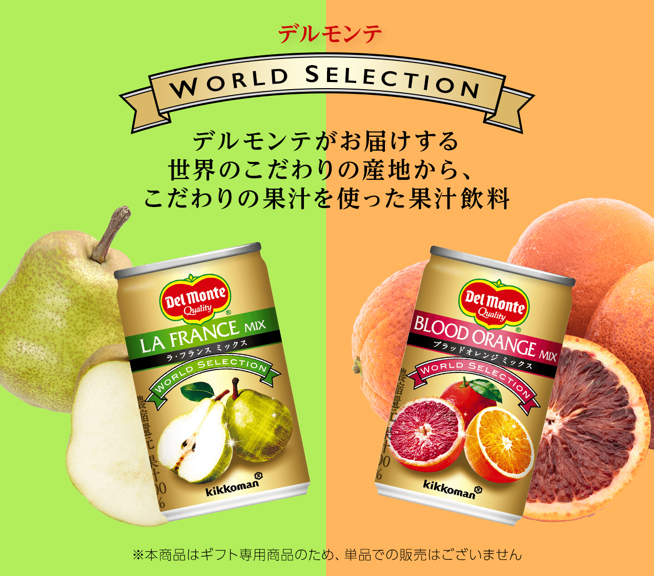 デルモンテWorld Selectionデルモンテがお届けする世界のこだわりの産地から、こだわりの果汁を使った果汁飲料