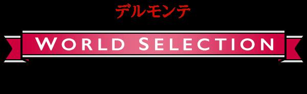 デルモンテWorld Selectionブラッドオレンジ ミックス