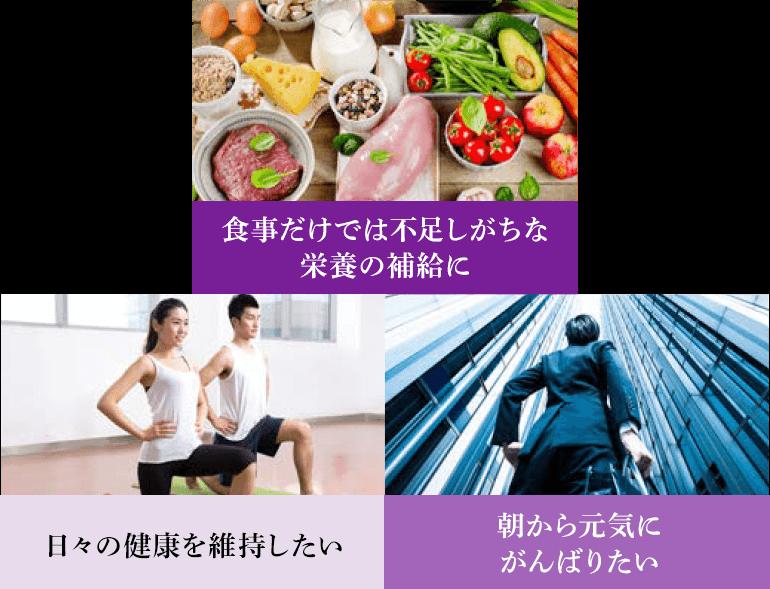 食事だけでは不足しがちな 栄養の補給に、日々の健康を維持したい、朝から元気にがんばりたい