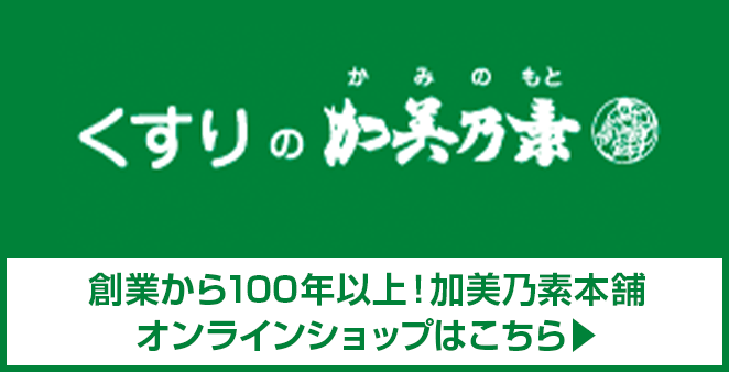 創業から100年以上!くすりの加美乃素本舗 オンラインショップはこちら▶︎