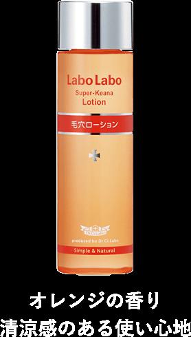 ふき取り化粧水 ラボラボ スーパーKEANAローション オレンジの香り清涼感のある使い心地  商品イメージ
