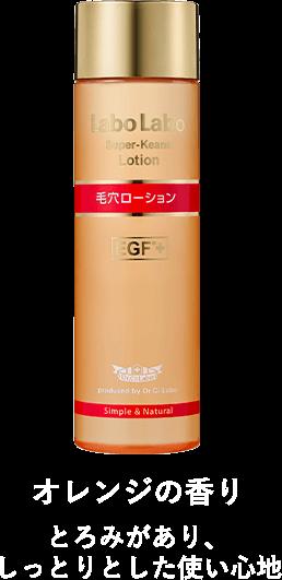 ふき取り化粧水 ラボラボ スーパーKEANAローション EGF+  オレンジの香りとろみがあり、しっとりとした使い心地 商品イメージ