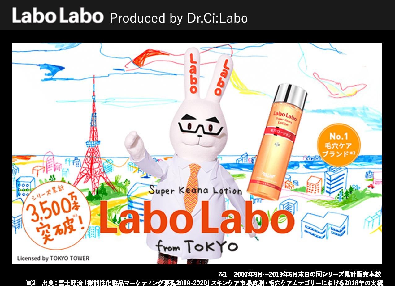 LaboLabo Produced by Dr.Ci:Labo ※1 2007年9月~2019年5月末日の同シリーズ累計販売本数 ※2 出典:富士経済「機能性化粧品マーケティング要覧2019-2020」スキンケア市場皮脂・毛穴ケアカテゴリーにおける2018年の実績