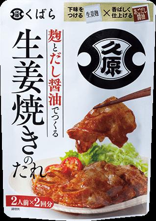 麹とだし醤油でつくる 生姜焼きのたれ イメージ画像