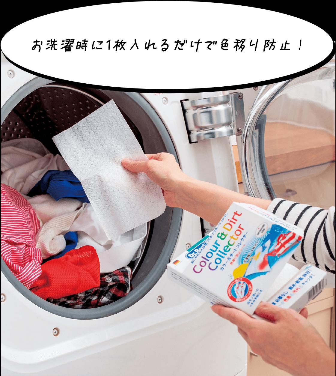 お洗濯時に1枚入れるだけで色移り防止!