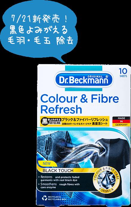 7/21新発売! 黒色よみがえる 毛羽・毛玉 除去