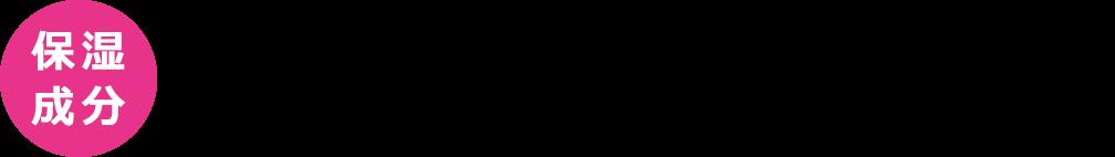 3種のヒアルロン酸と3種のコラーゲンを配合               3種のヒアルロン酸と3種のコラーゲンを配合