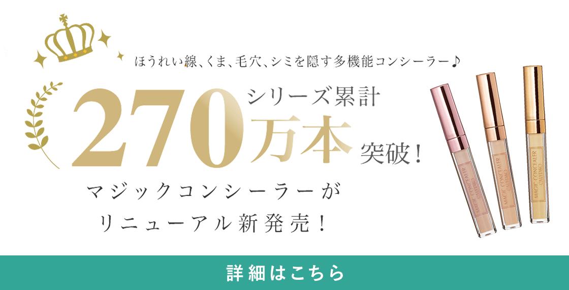 """マジックコンシーラーがリニューアル!詳細はこちら"""""""""""