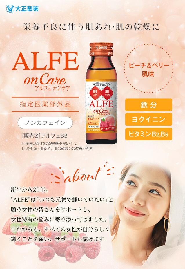 栄養不良に伴う肌あれ・肌の感想に ALFE on Careアルフェオンケアピーチ&ベリー風味 鉄・ヨクイニン・ビタミンB2,B6