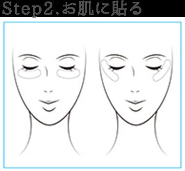 Step2.お肌に貼る