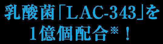 乳酸菌「LAC-343」を1億個配合※!