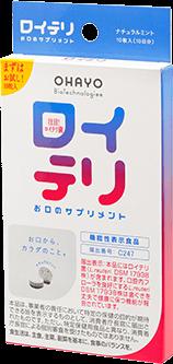 「ロイテリ お口のサプリメント 10粒入(10日分)」商品画像