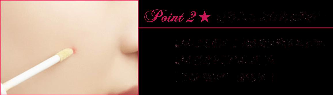 Point 2★ 赤みより大きめに塗布!