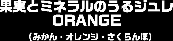 果実とミネラルのうるジュレ ORANGE (みかん・オレンジ・さくらんぼ)